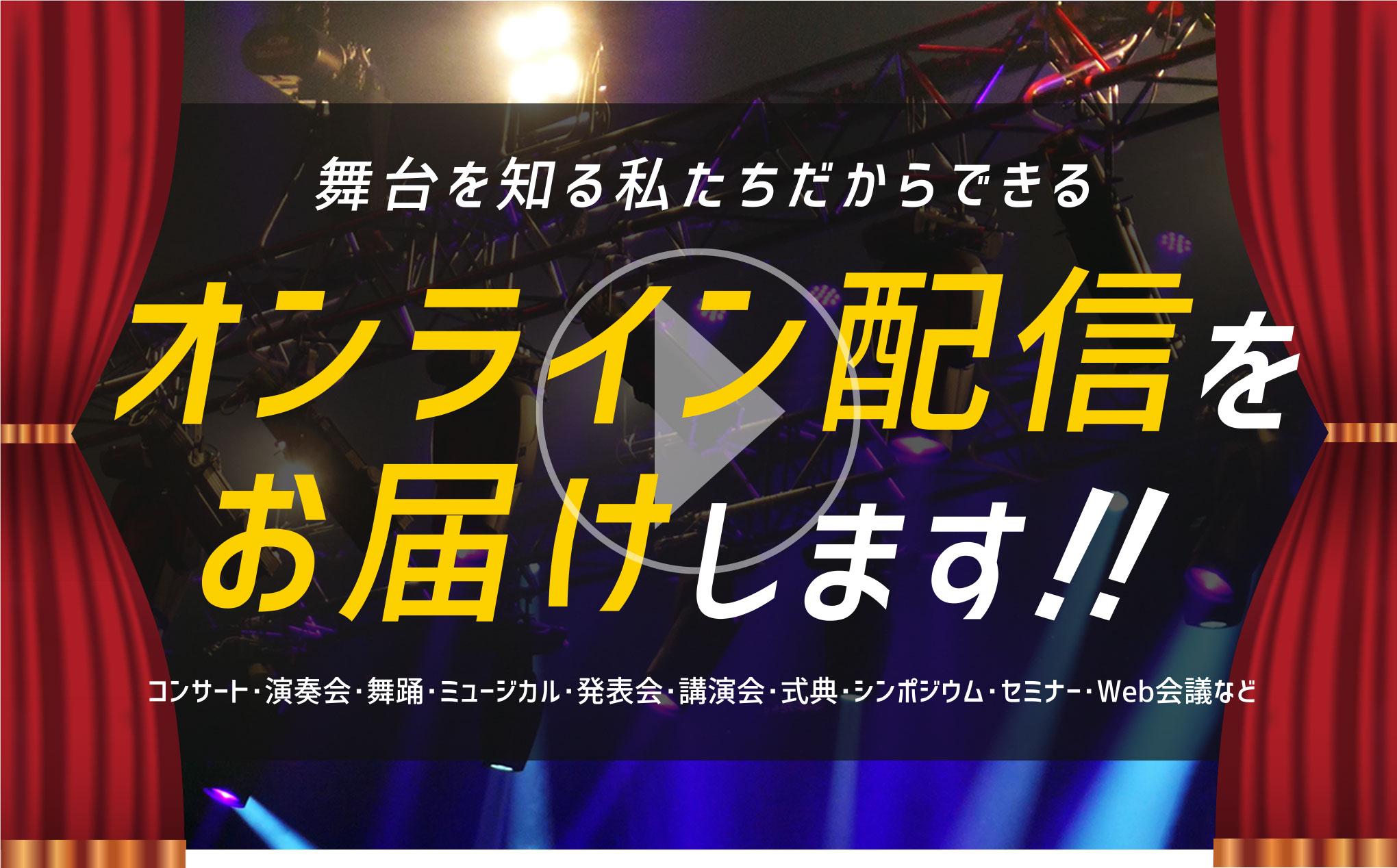 画像:舞台を知る私たちだからできるオンライン配信をお届けします!